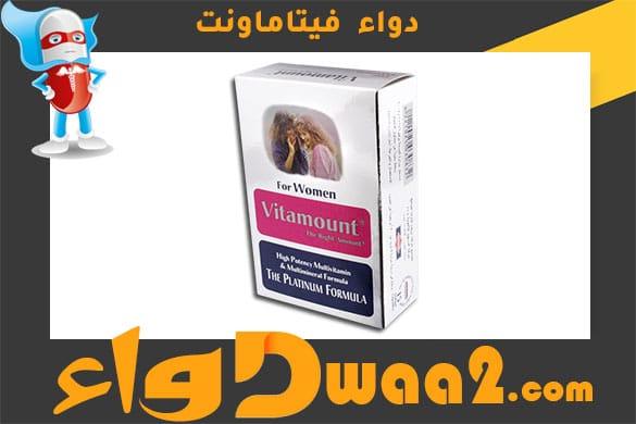 فيتاماونت vitamount