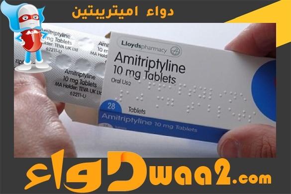 اميتريبتين Amitriptine