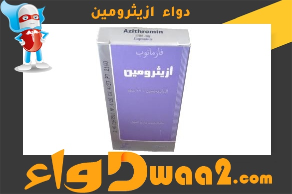 ازيثرومين Azithromin