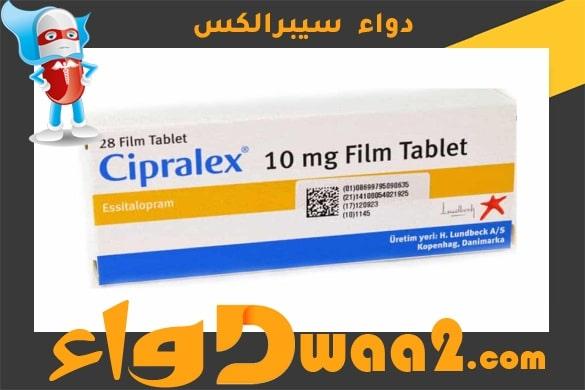 سيبرالكس Cipralex