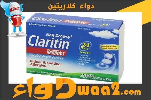 كلاريتين Claritine