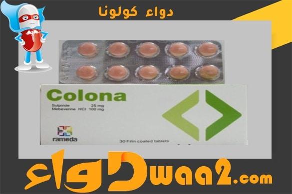 كولونا Colona