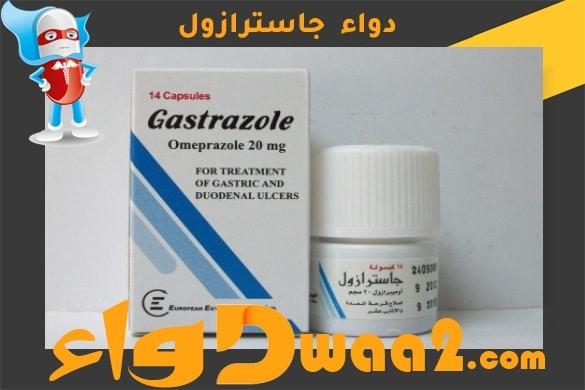 جاسترازول Gastrazole