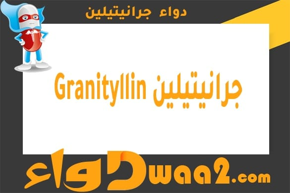 جرانيتيلين Granityllin