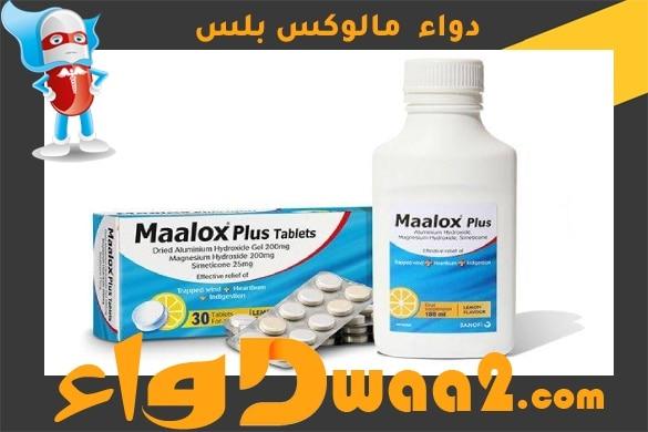مالوكس بلس Maalox Plus
