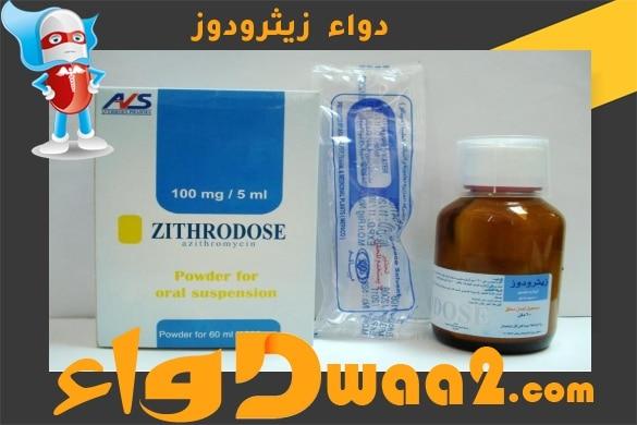 زيثرودوز Zithrodose