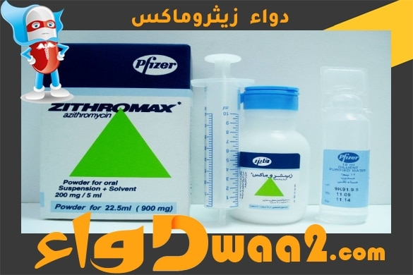 زيثروماكس Zithromax