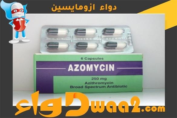 ازومايسين azomycin