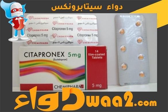 سيتابرونكس citapronex