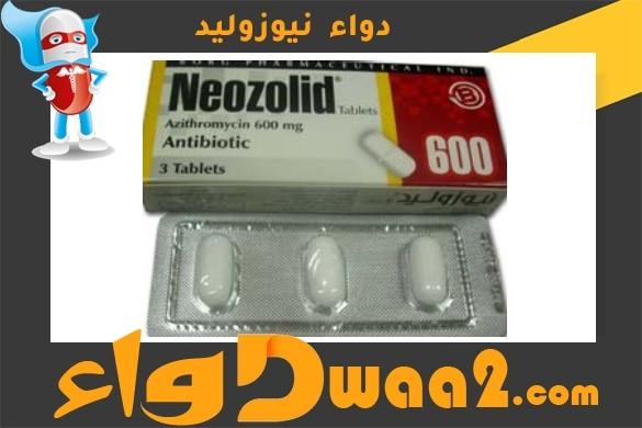 نيوزوليد neozolid