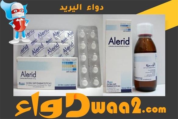 اليريد Alerid