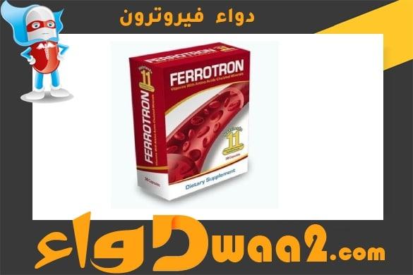 فيروترون Ferrotron