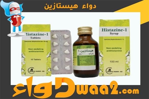 هيستازين Histazine