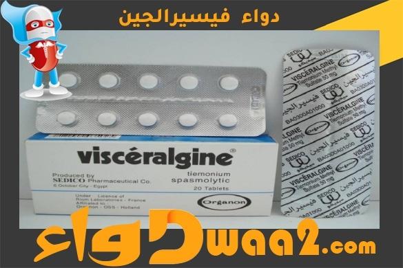 فيسيرالجين Visceralgine