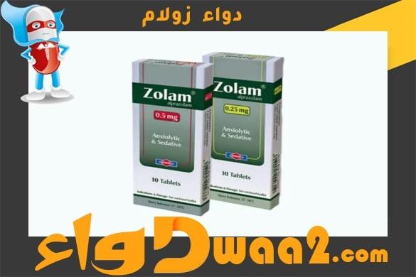 زولام Zolam