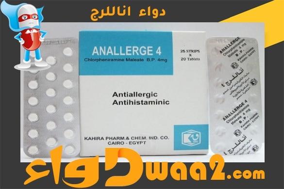 اناللرج anallerge