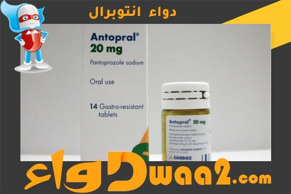 انتوبرال antopral