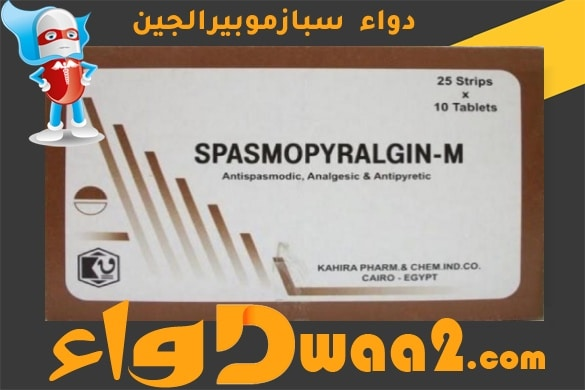 سبازموبيرالجين spasmopyralgin