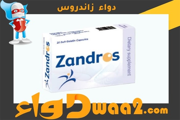زاندروس zandros