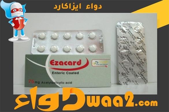 ايزاكارد Ezacard