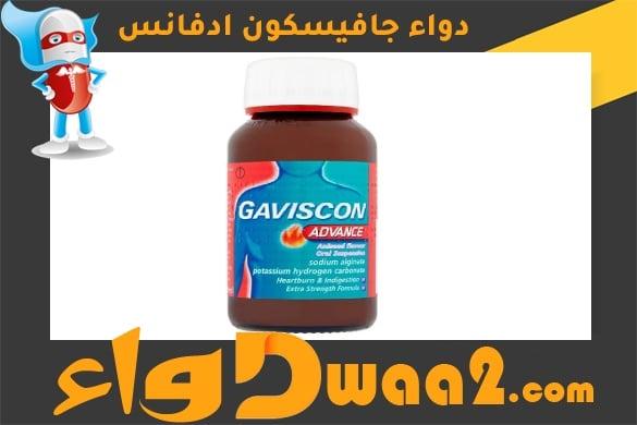 جافيسكون ادفانس Gaviscon Advance