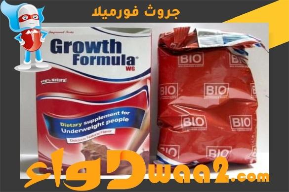 جروث فورميلا Growth Formula