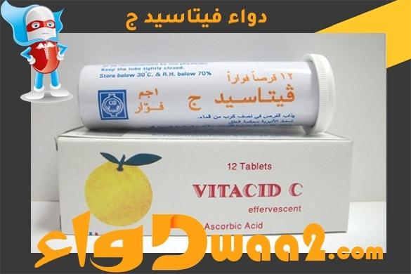 فيتاسيد ج Vitacid C