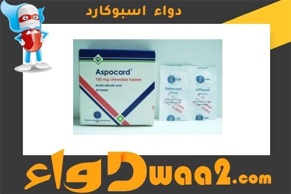 اسبوكارد aspocard