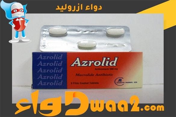 ازروليد azrolid