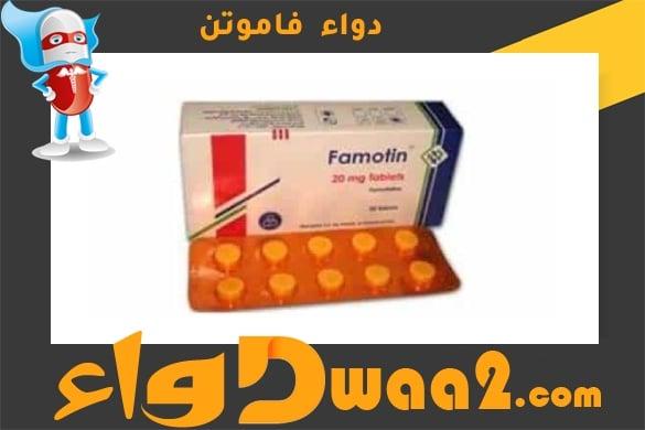 فاموتن famotin