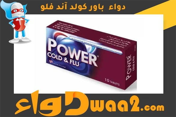 باور كولد آند فلو power cold & flu