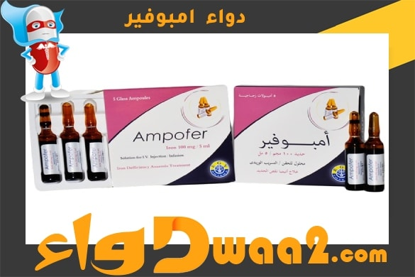 امبوفير Ampofer