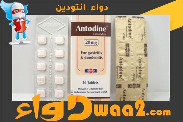 انتودين Antodine