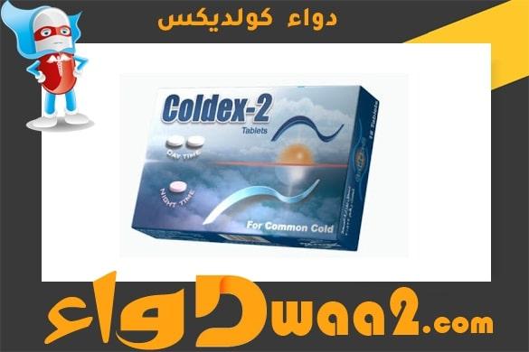 كولديكس Coldex