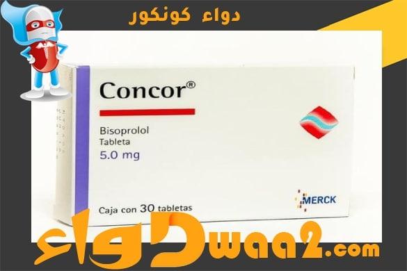 كونكور Concor
