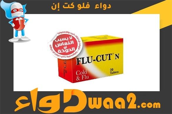 فلو كت إن Flu Cut N