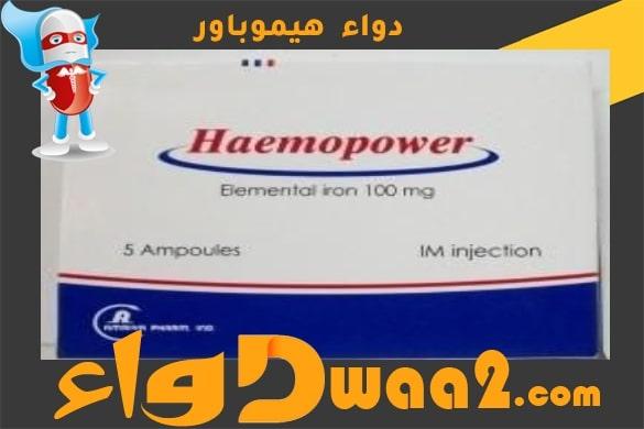 هيموباور Haemopower