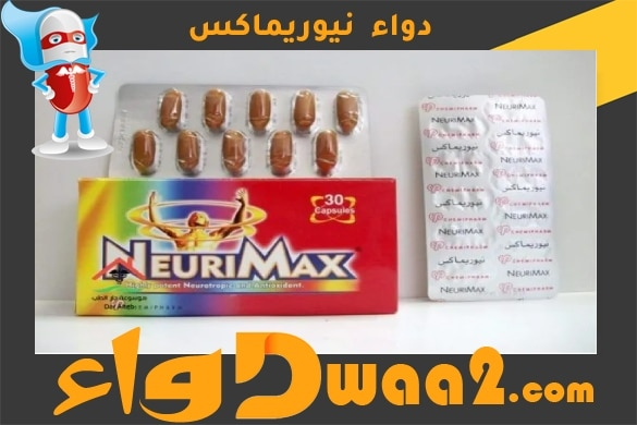 نيوريماكس Neurimax