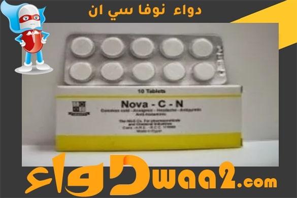 نوفا سي ان Nova C N