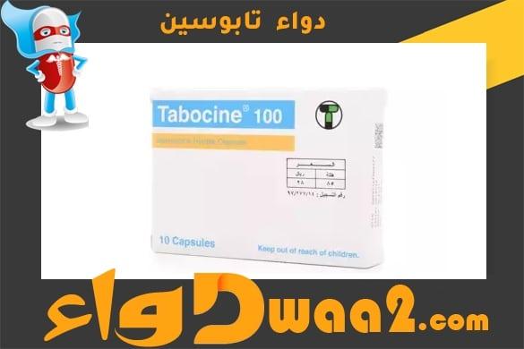 تابوسين Tabocin