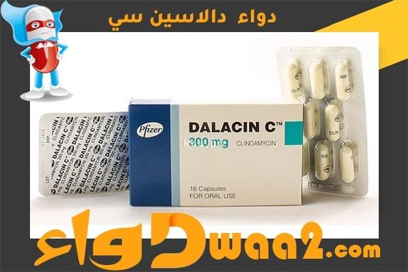 دالاسين سي dalacin c