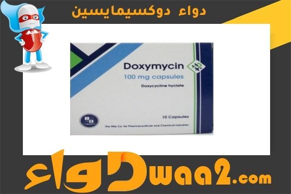 دوكسيمايسين doxymycine