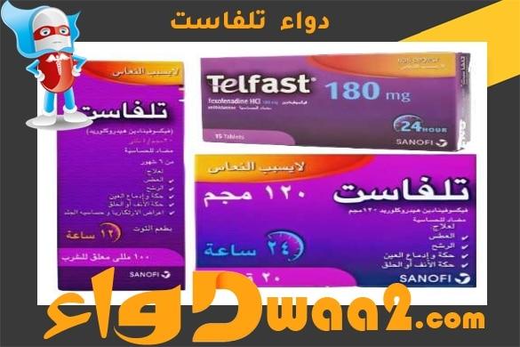 تلفاست telfast